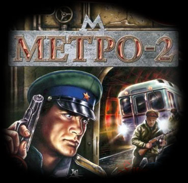 Экскурсия в загадочное метро
