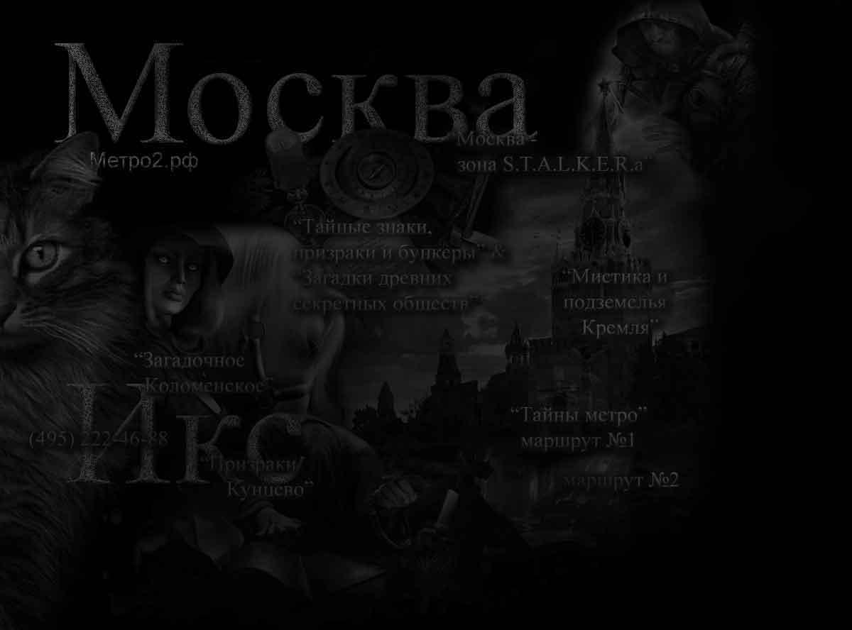 экскурсии по Москве Икс