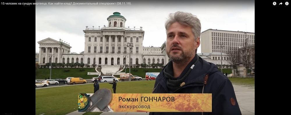 Роман Гончаров. Как найти клад? - документальный спецпроект РЕН-ТВ