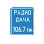 Радио Дача периодически рассказывает своим слушателям о наших маршрутах