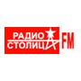 Радиостанция СтолицаFM рекомендует нас своим слушателям 17 июля 2015 года в программе о самых интересных экскурсиях Москвы